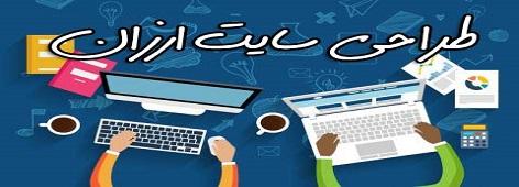 طراحی سایت اختصاصی و حرفه ای ارزان قیمت
