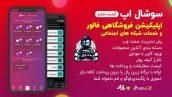اپلیکیشن Social app