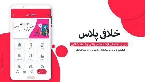 سورس اپلیکیشن خلافی و خدمات آنلاین